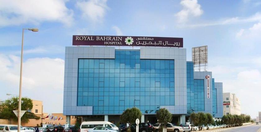 مستشفى الولادة – البحرين